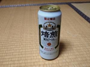 サッポロ 限定醸造 焙煎生ビール