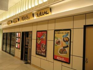 驛麺通り 九州博多ラーメン